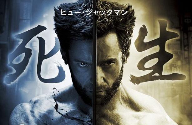 Wolverine-Samurai-poster