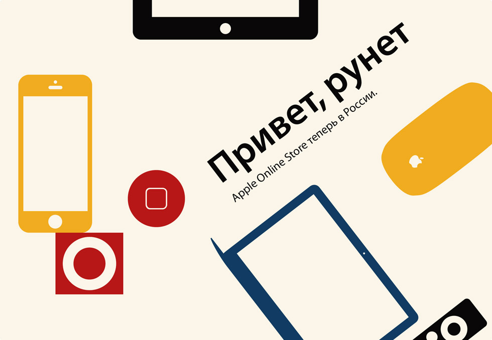 Apple Online Store Rusia