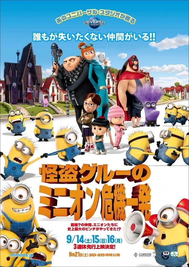 Despicable Me 2-poster japones