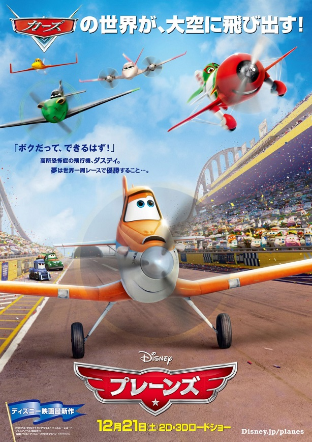 Planes-poster japones