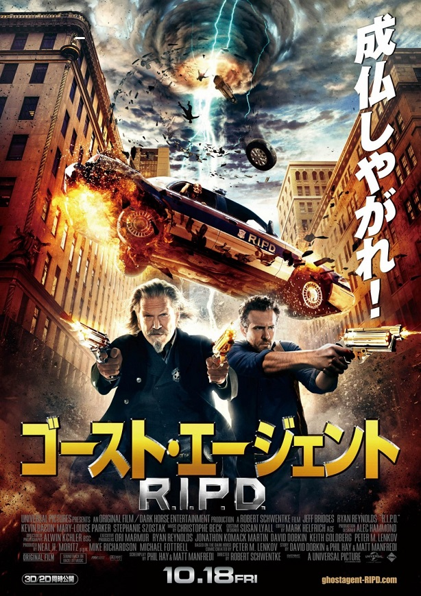RIPD-poster japones