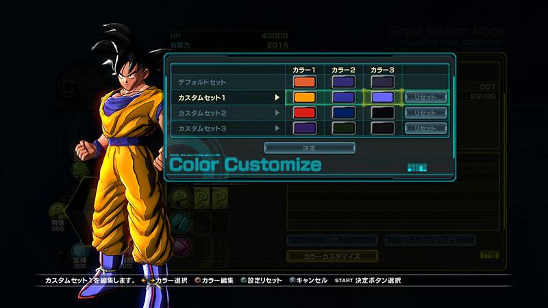 Dragon Ball Z Battle of Z-01