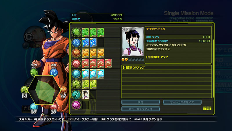 Dragon Ball Z Battle of Z-02
